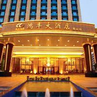 深圳鴻豐國際大酒店(南山)酒店預訂