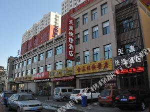 昔陽天泉快捷酒店