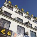 績溪徽之韻假日酒店