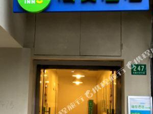 海友酒店(上海淮海中路店)