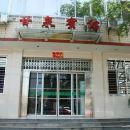 九江甘泉賓館