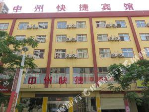 平輿中州快捷賓館