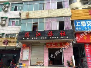 長陽濱江旅館