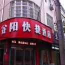 鹿邑谷陽快捷酒店