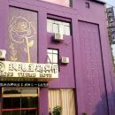 豐城玫瑰主題賓館