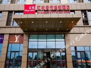 紅枕安悅連鎖酒店(青州泰華城店)