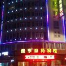 福鼎佳亨商務賓館