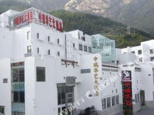 黃山中瑞華藝大酒店