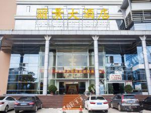 曲靖麗景大酒店