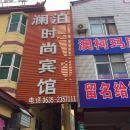 臨清瀾泊時尚賓館
