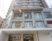 全季酒店(上海延安路店)