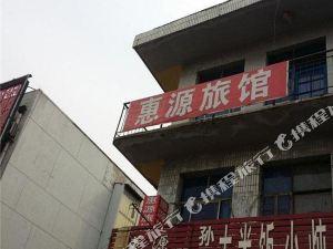 東光惠源旅館