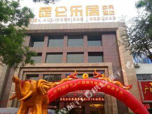 昆侖樂居商務酒店(汝州市標店)