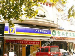 7天連鎖酒店(岳陽洞庭大道建湘路口店)