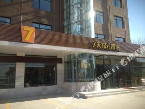 7天連鎖酒店(安新白洋淀店)