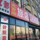 林西鑫百順旅店