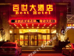 懷化百世大酒店
