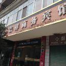 鄖西吉祥商務賓館