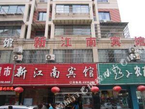 南陵新江南賓館