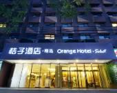 桔子酒店(北京三元橋店)