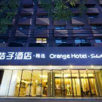 桔子酒店·精選(北京三元橋店)酒店預訂