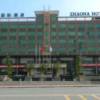 東莞兆納國際酒店酒店預訂
