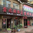 慶安鑫之源旅店