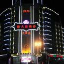 台州新大浪淘沙大酒店