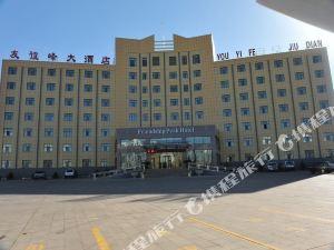 哈巴河友誼峰大酒店