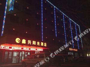 大石橋鑫興陽光賓館