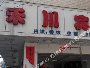 永新禾川賓館