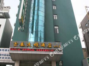 吉泰連鎖酒店(上海四平路同濟大學店)