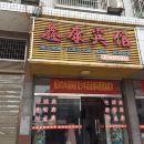 醴陵鑫康賓館