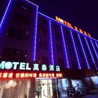 莫泰168(上海楊浦大橋隆昌路地鐵站店)酒店預訂