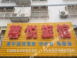 太湖馨悅賓館