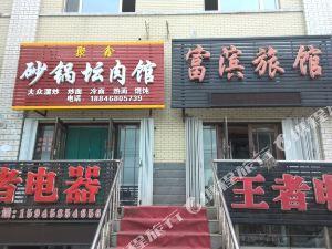 綏濱富濱旅館