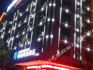 莫林風尚酒店(婁底人文店)