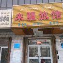 阿克蘇來疆旅館