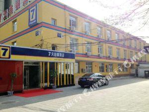 7天連鎖酒店(北京西直門展覽館店)(7 Days Inn (Beijing Xizhimen Exhibition Center))