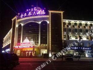 扎魯特旗金亞辰酒店