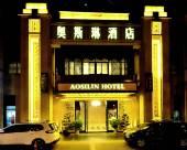 奧斯琳酒店(重慶融匯温泉小鎮店)