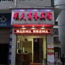 安化京都蜜悅賓館(原順天商務賓館)