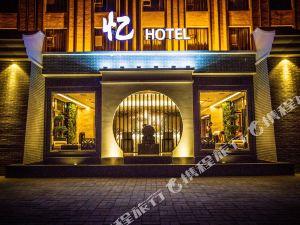 哈密憶酒店