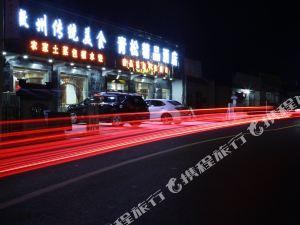 黃山青松精品酒店