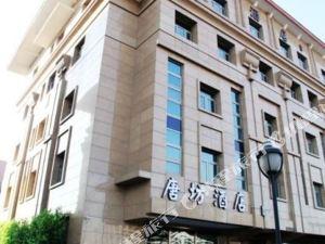 大同唐坊酒店