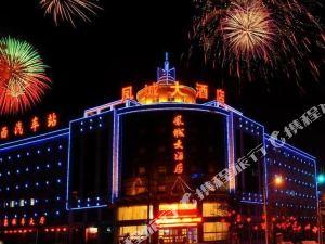 定西鳳城大酒店