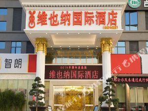 維也納國際酒店(深圳光明大道店)