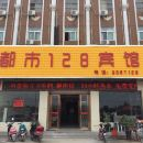 淮北都市128酒店