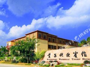 黃果樹迎賓館(原屯堡酒店)