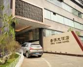 長沙杏源酒店
